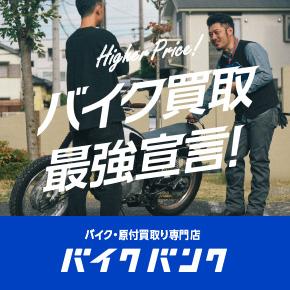 バイクバンク公式サイトへ