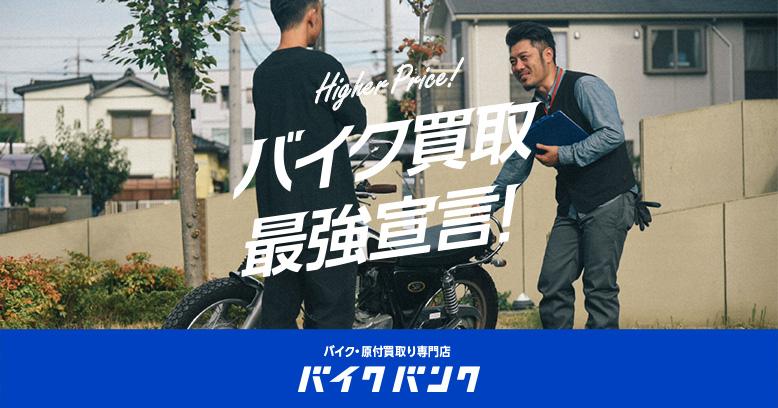 バイク買取最強宣言!バイクバンク